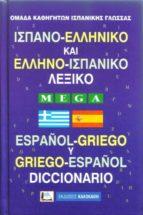 Diccionario Español-griego Y Griego-español